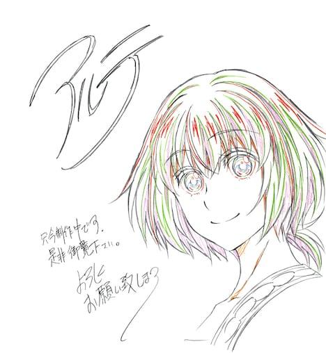 キャラクターデザインおよび総作画監督の宮川智恵子による、コメント付きイラスト。