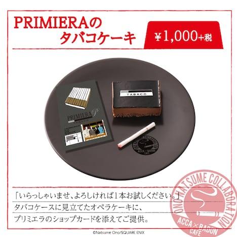 「PRIMIERAのタバコケーキ」
