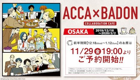 「ACCA×BADONカフェ」大阪会場の予約告知。