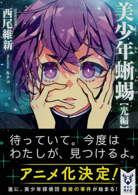 「美少年蜥蜴【光編】」(帯付き)