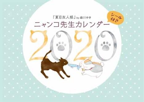 「ニャンコ先生カレンダー2020」(c)緑川ゆき/白泉社