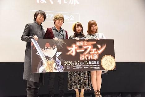 TVアニメ「魔術士オーフェンはぐれ旅」先行上映会の様子。左から浪川大輔、森久保祥太郎、大久保瑠美、渕上舞。