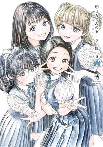 「明日ちゃんのセーラー服」6巻