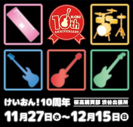 「けいおん!10周年 桜高購買部 渋谷マルイ出張所」ビジュアル