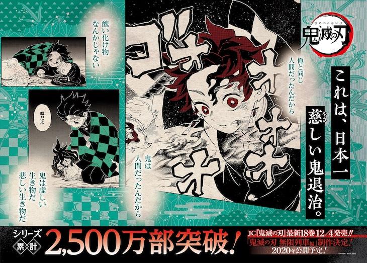 「これは、日本一慈しい鬼退治」のポスター。(c)吾峠呼世晴/集英社
