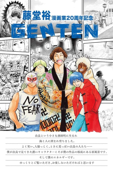 「企画展 ~藤堂裕 漫画業20周年記念 GENTEN~」ポスター