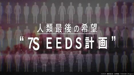 アニメ「7SEEDS」第1期のCMより。