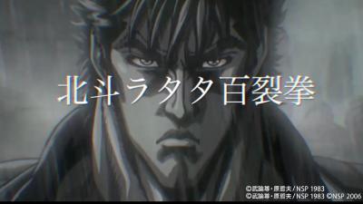 コラボ動画「北斗ラタタ百裂拳」より。