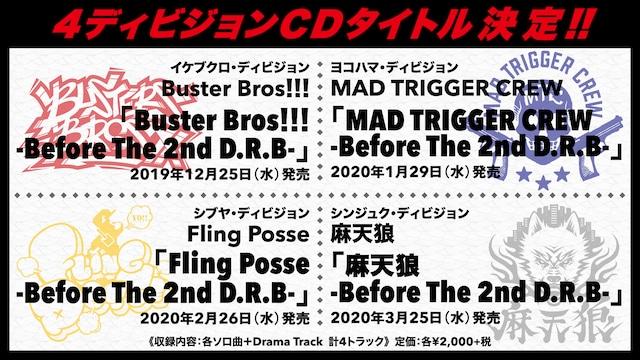 4ディビジョンのCDタイトル。