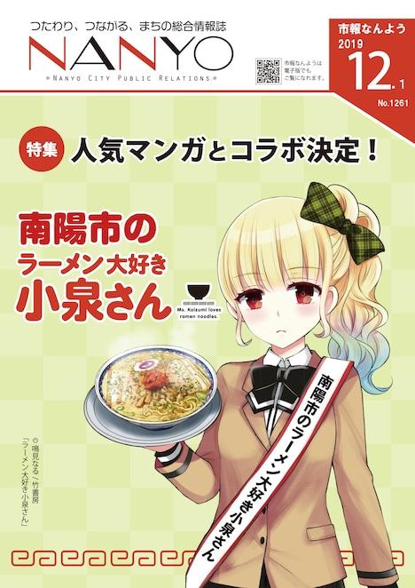 「小泉さん」が表紙に登場する市報「なんよう」12月発行号。
