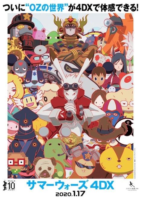 映画「サマーウォーズ」4DX版ポスター