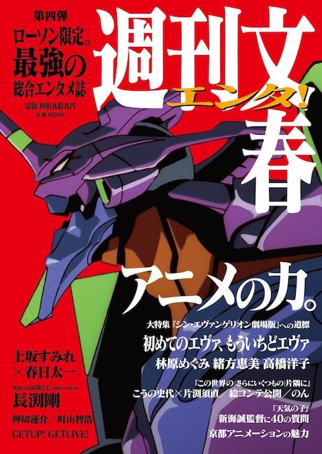 「週刊文春エンタ! アニメの力。」