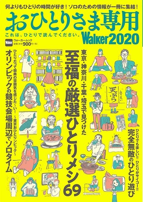 おひとりさま専用 Walker2020