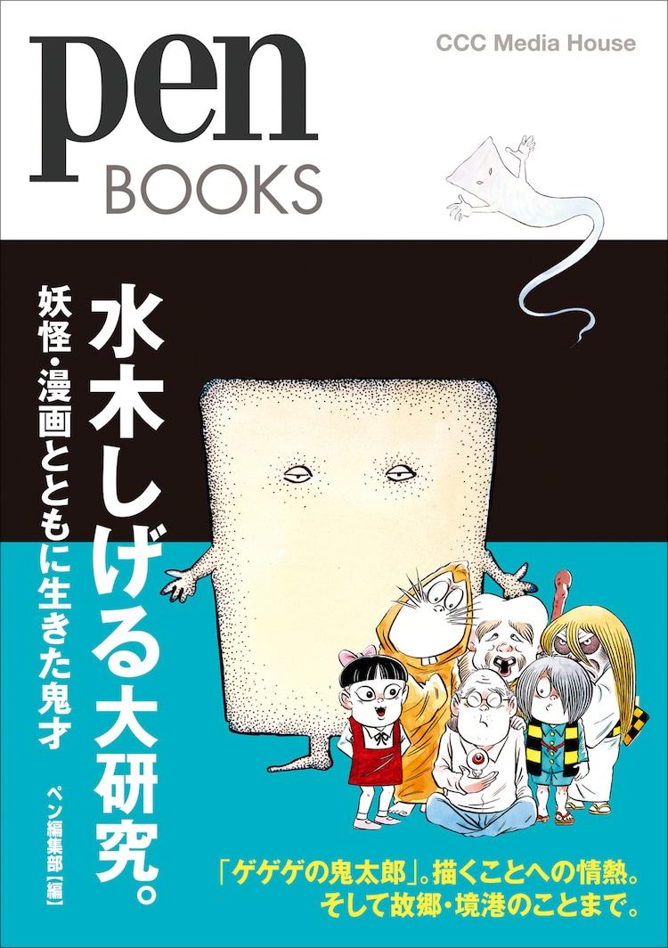 「Pen BOOKS 水木しげる大研究。妖怪・漫画とともに生きた鬼才」