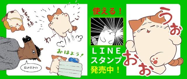 「とらちよが行く!」LINEスタンプの紹介画像。