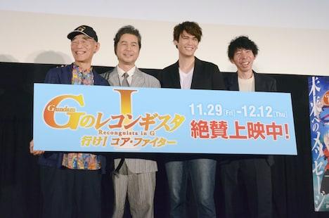 劇場版『Gのレコンギスタ I』「行け!コア・ファイター」舞台挨拶の様子。左から富野由悠季、中村正人(DREAMS COME TRUE)、石井マーク、小形尚弘。