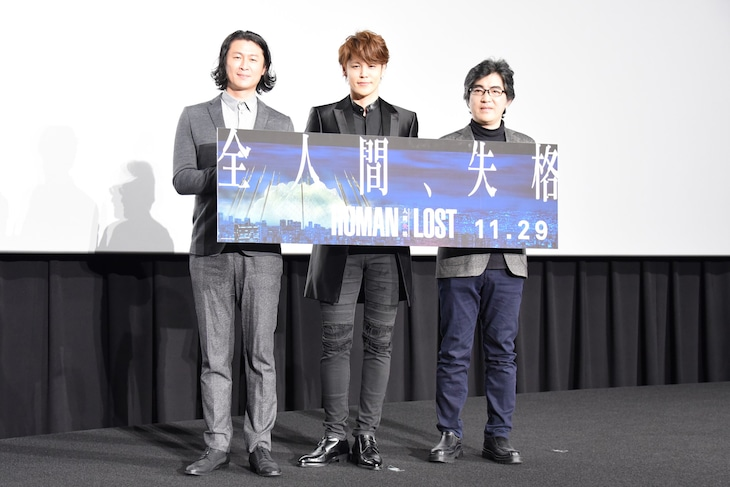 「HUMAN LOST 人間失格」初日舞台挨拶の様子。左から冲方丁、宮野真守、木崎文智。