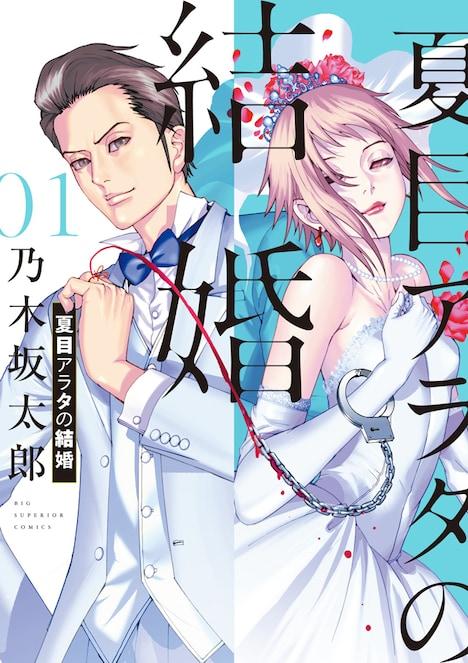 「夏目アラタの結婚」1巻