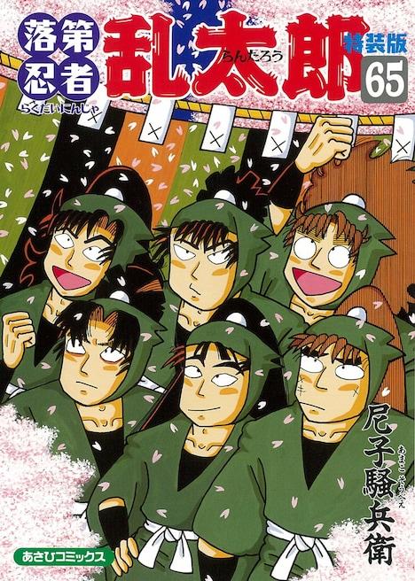 「落第忍者乱太郎」65巻特装版