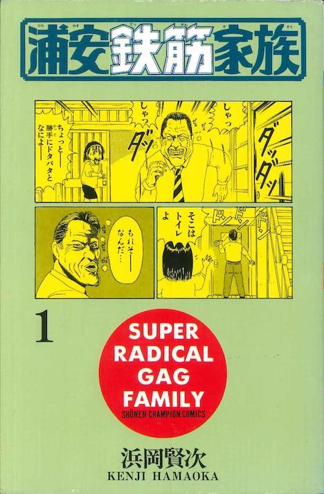 「浦安鉄筋家族」1巻(秋田書店)