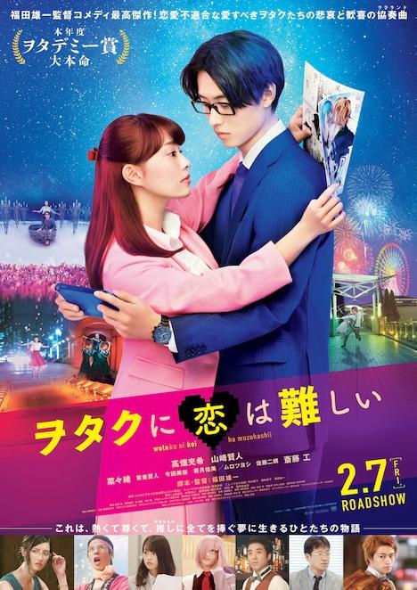 映画「ヲタクに恋は難しい」本ポスタービジュアル。