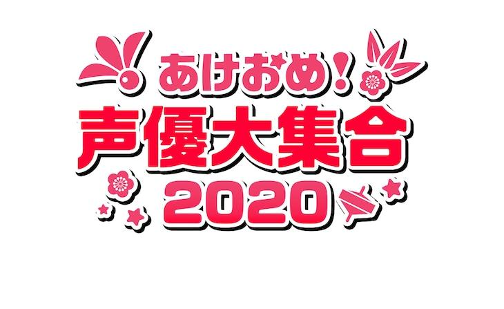 「あけおめ!声優大集合2020」ロゴ