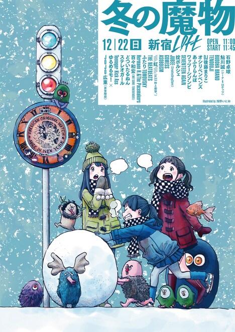 浅野いにお描き下ろしによる「冬の魔物」のメインビジュアル。
