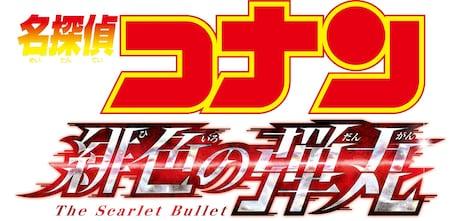 劇場版「名探偵コナン 緋色の弾丸」ロゴ