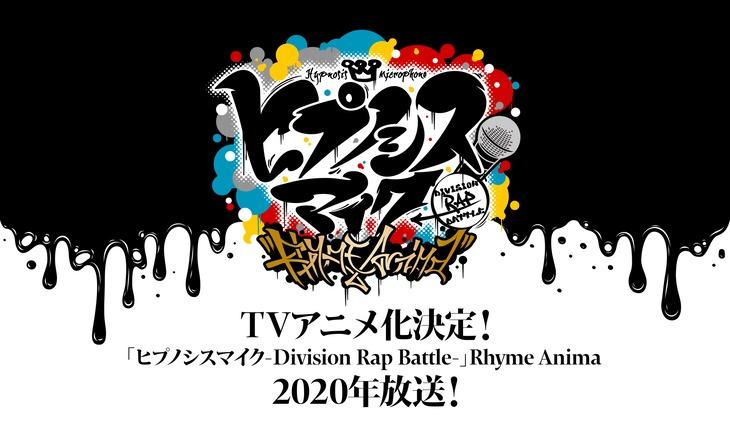 アニメ「『ヒプノシスマイク -Division Rap Battle-』Rhyme Anima」の告知画像。