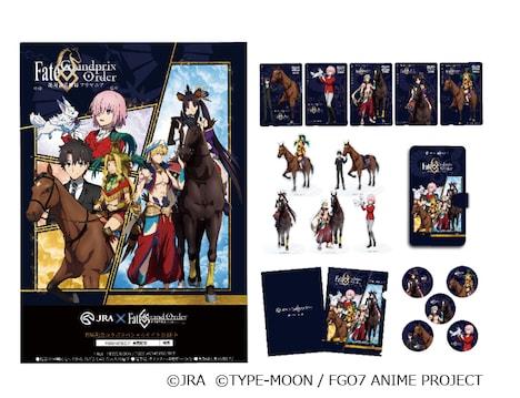 「有馬記念へレイシフト」プレゼントキャンペーンのA賞賞品。