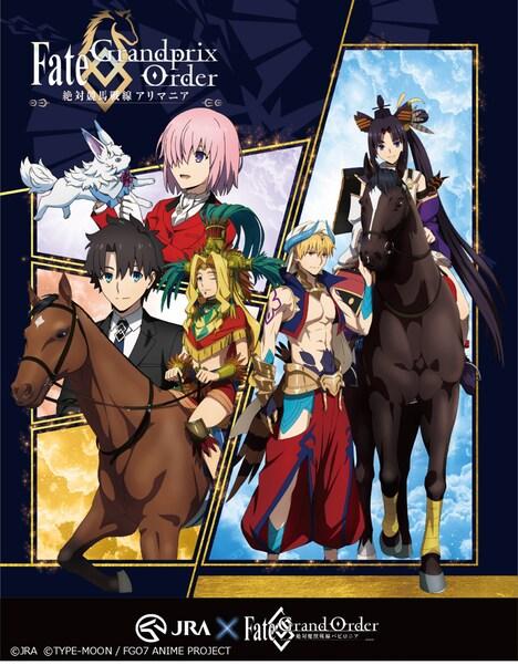 「Fate/Grandprix Order-絶対競馬戦線アリマニア-」キービジュアル。
