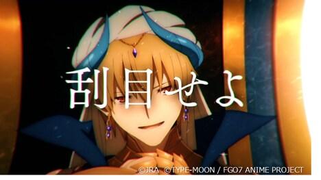 「Fate/Grand Order -絶対魔獣戦線バビロニア-」と有馬記念のコラボCMより。