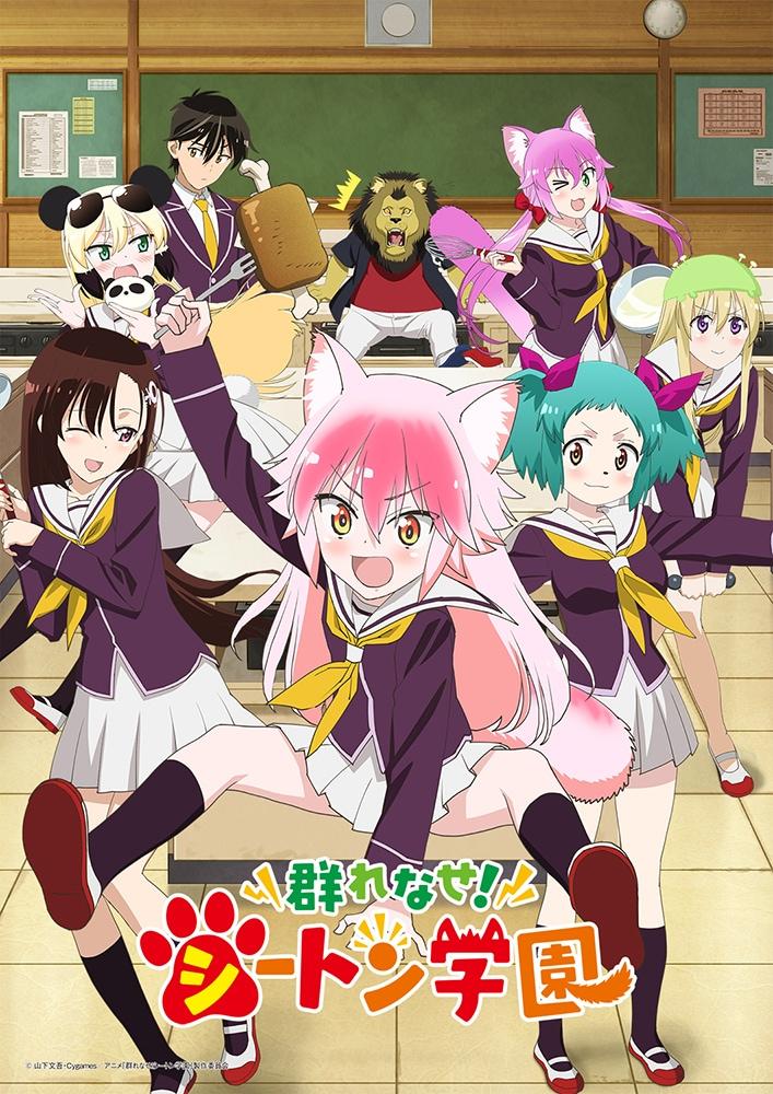 TVアニメ「群れなせ!シートン学園」キービジュアル。