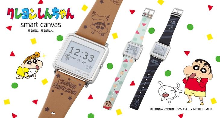 「クレヨンしんちゃん×smart canvas(スマートキャンバス)デジタル腕時計」バナー