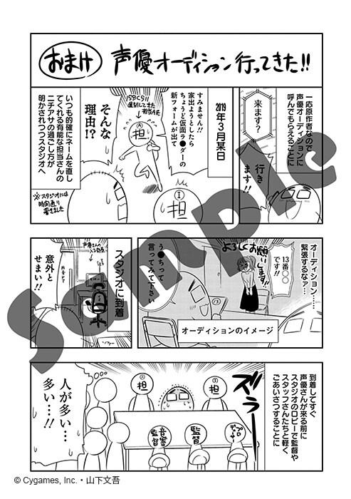山下文吾によるアニメのアフレコ現場潜入レポートマンガ。