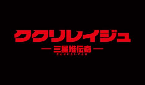 「ククリレイジュ -三星堆伝奇-」ロゴ  (c)2020凱天動漫・三星堆伝奇制作委員会