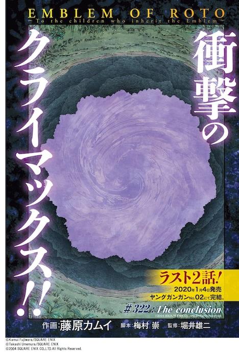 「ドラゴンクエスト列伝 ロトの紋章~紋章を継ぐ者達へ~」より。