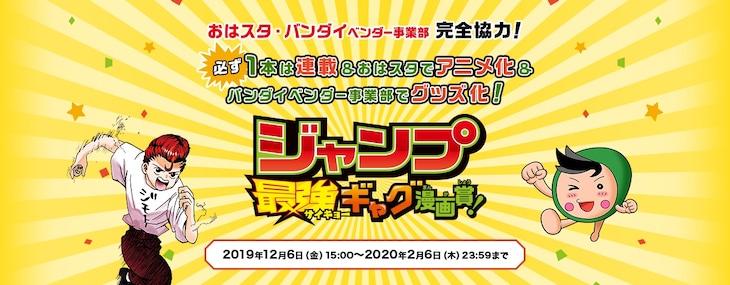 「ジャンプ最強ギャグ漫画賞」バナー