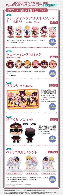 「コミックマーケット97」で販売されるTVアニメ「地縛少年花子くん」のグッズ情報。