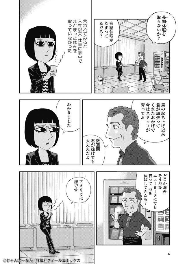 「私はカレン、日本に恋したフランス人」より。