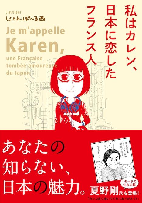 「私はカレン、日本に恋したフランス人」(帯付き)