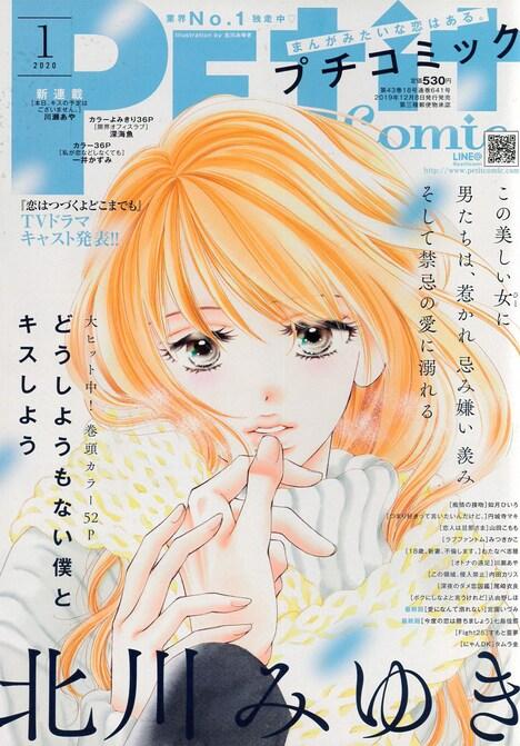 プチコミック2020年1月号