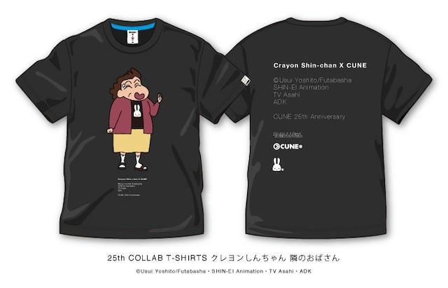 「25th COLLAB T-SHIRTS クレヨンしんちゃん 隣のおばさん」