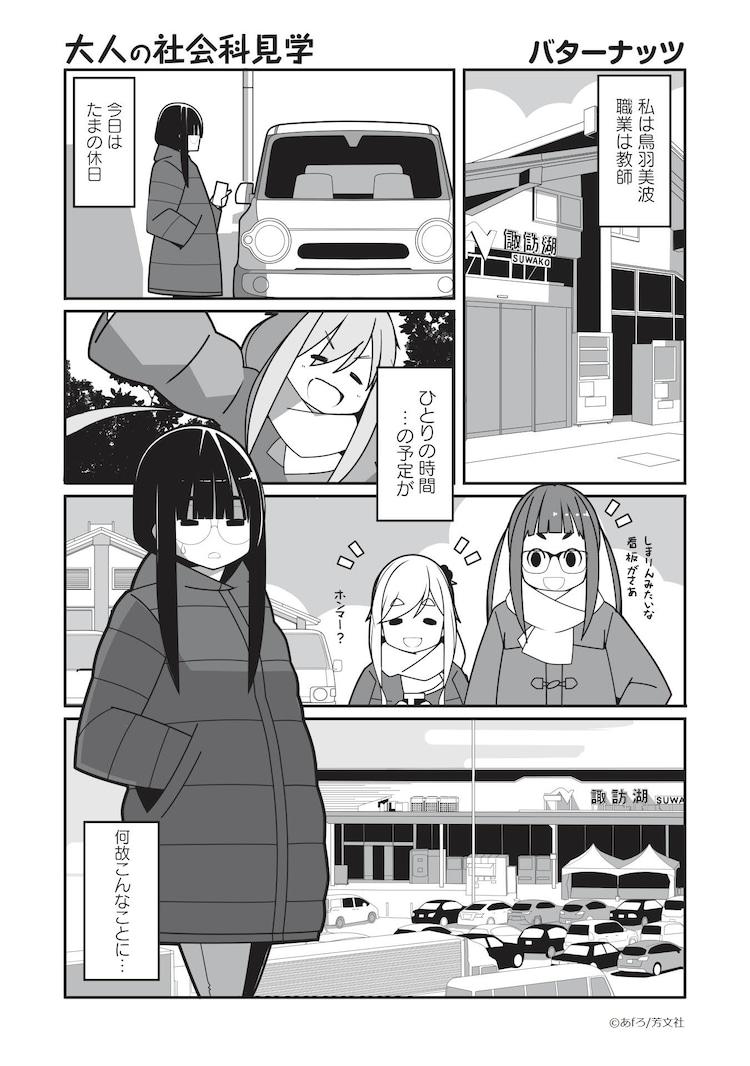 キャン 漫画 ゆる