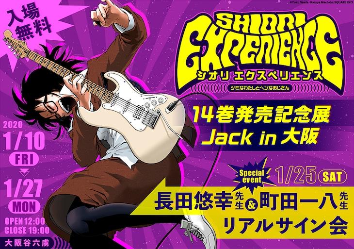「『SHIORI EXPERIENCE ジミなわたしとヘンなおじさん』14巻発売記念 Jack in 大阪」ビジュアル