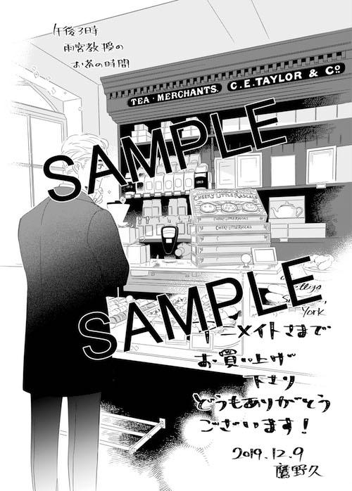アニメイトで購入特典として配布される描き下ろしペーパー。