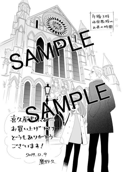 喜久屋書店で購入特典として配布される描き下ろしペーパー。
