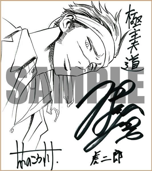 おおのこうすけのイラストに、細谷佳正のサインが入った色紙。