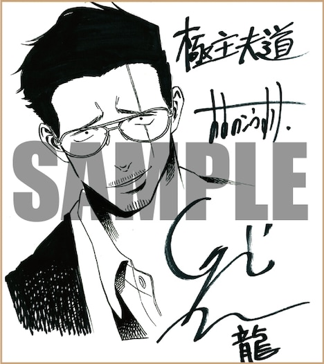 おおのこうすけのイラストに、津田健次郎のサインが入った色紙。