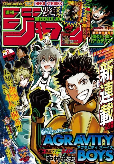 週刊少年ジャンプ2020年2号